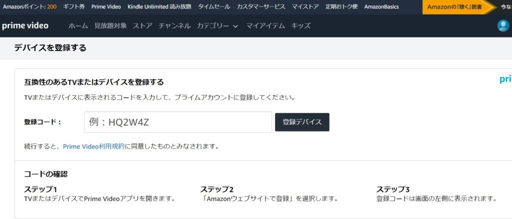 Co 入力 Amazon jp mytv コード