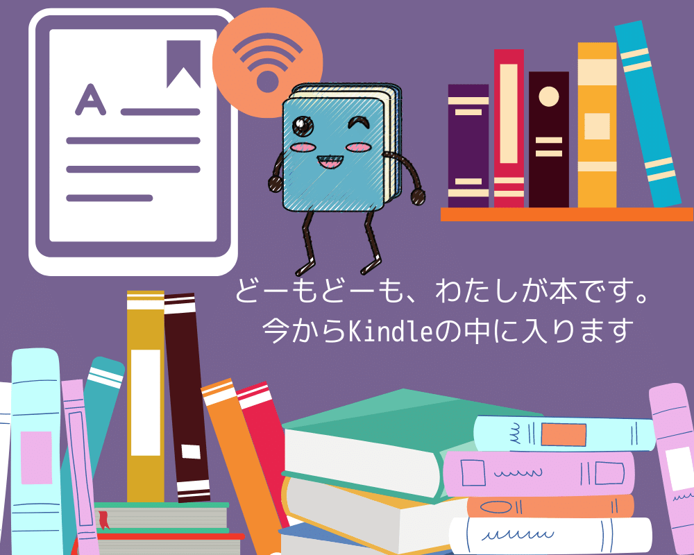 Kindle電子書籍リーダーと本のイラスト
