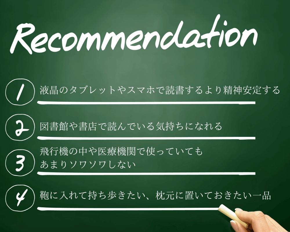 Kindle電子書籍リーダーオススメ①‐④が記載されている黒板
