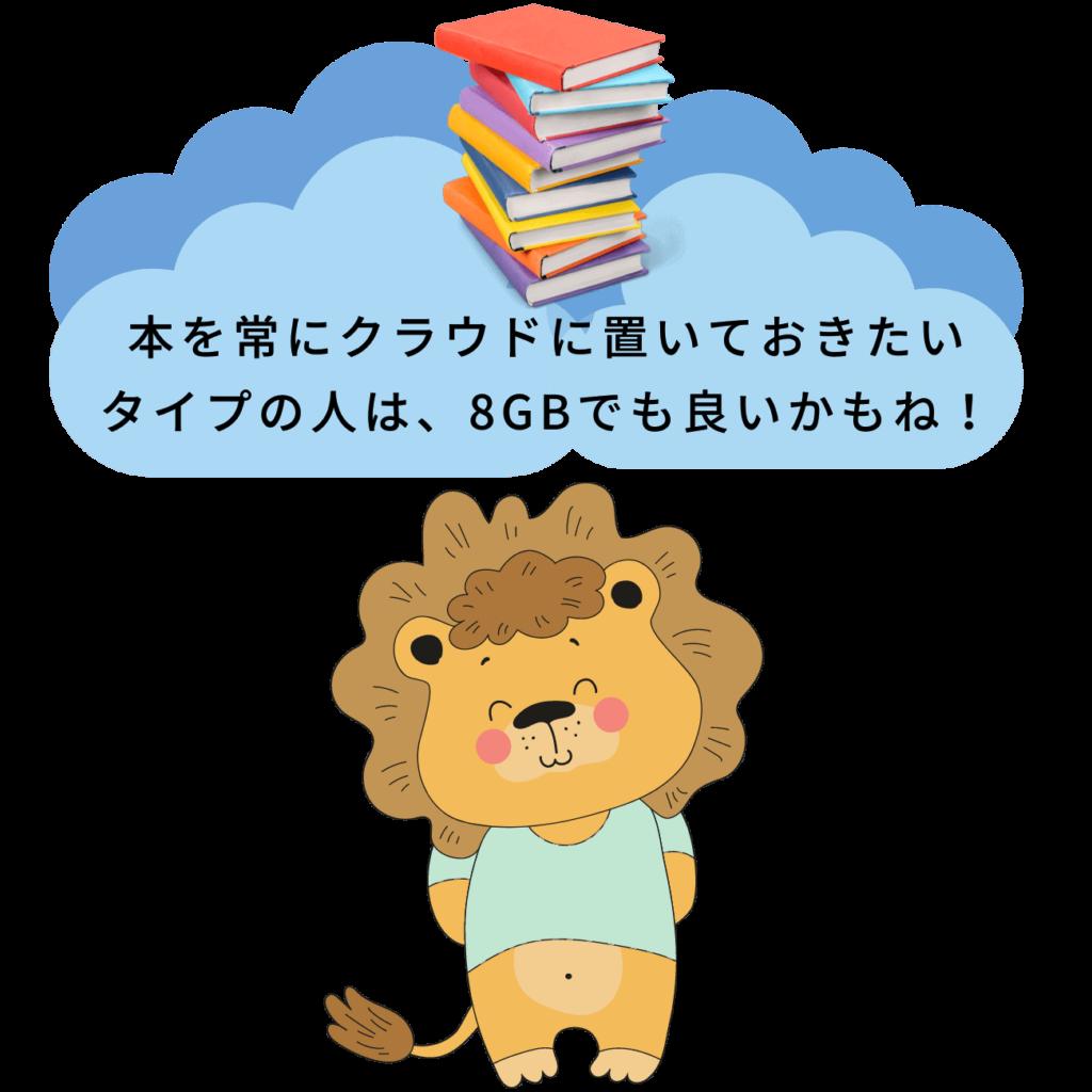 本をクラウドに保存しているライオン