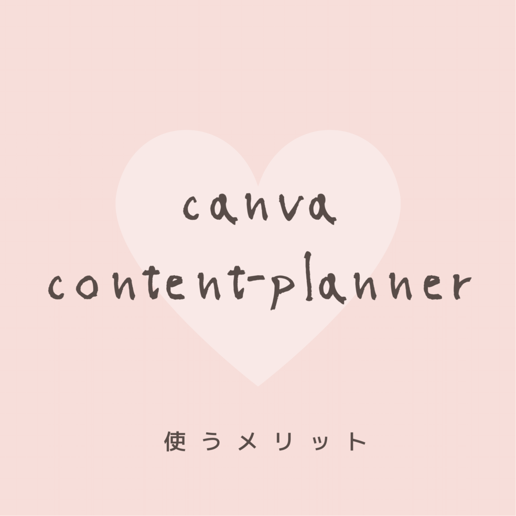 canva-contentplanner使うメリット