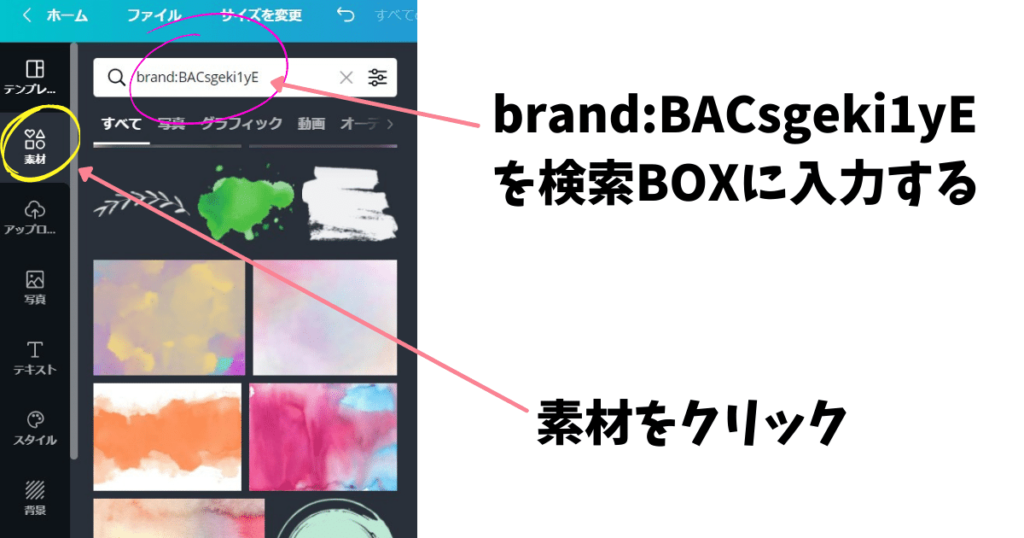 「ブランドコード brand:BACsgeki1yE」