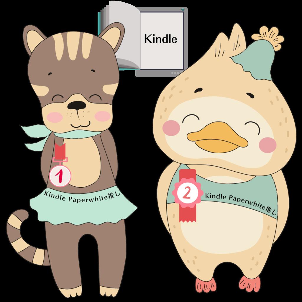 Kindle Paperwhite推しの動物