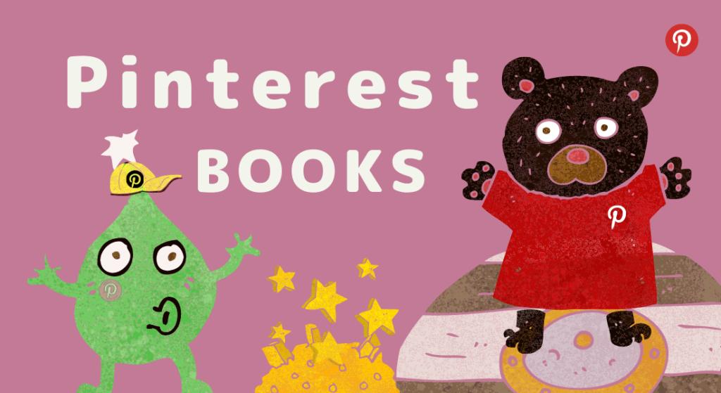 おすすめのピンタレスト本。クマと怪獣。Pinterest BOOK!