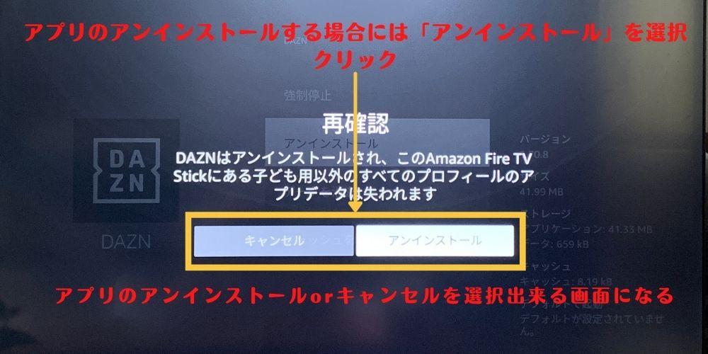 アプリアンインストールかキャンセル選択画面