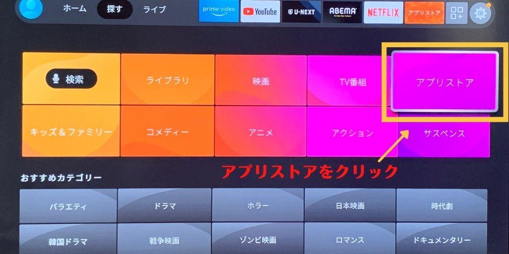 Fire TV Stickアプリストア