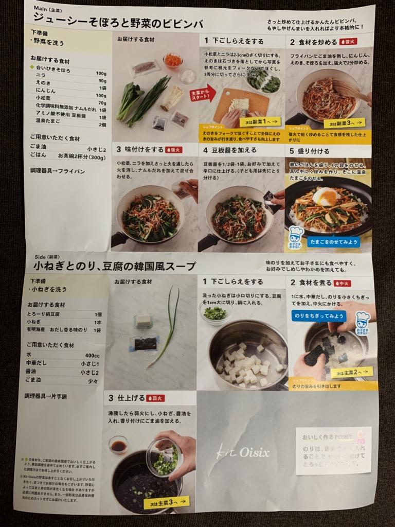 Oisix レシピ