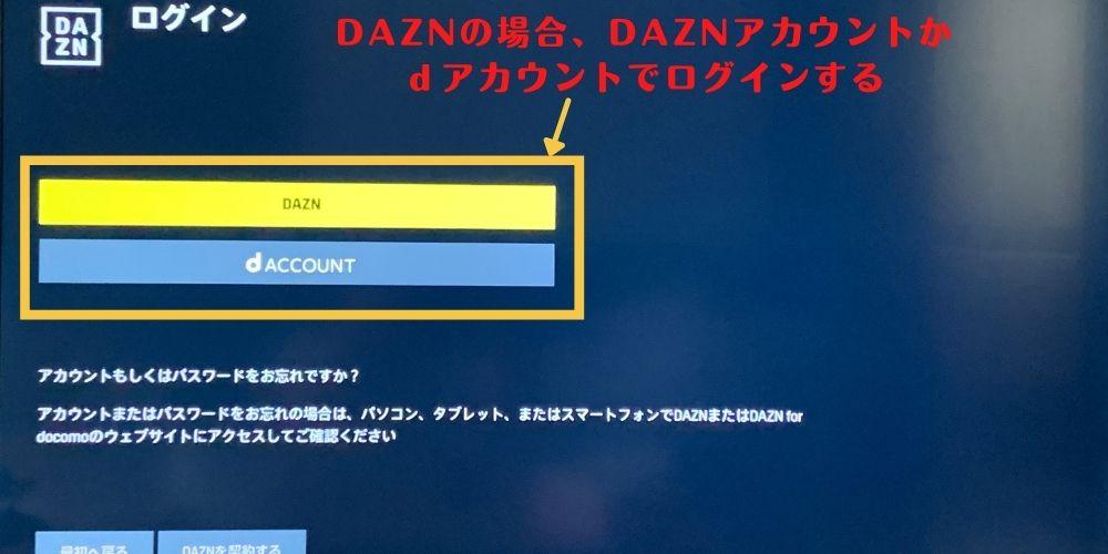 DAZNの場合はDAZNアカウントかdアカウント必要