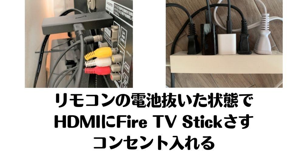 Fire TV Stickコンセントなど