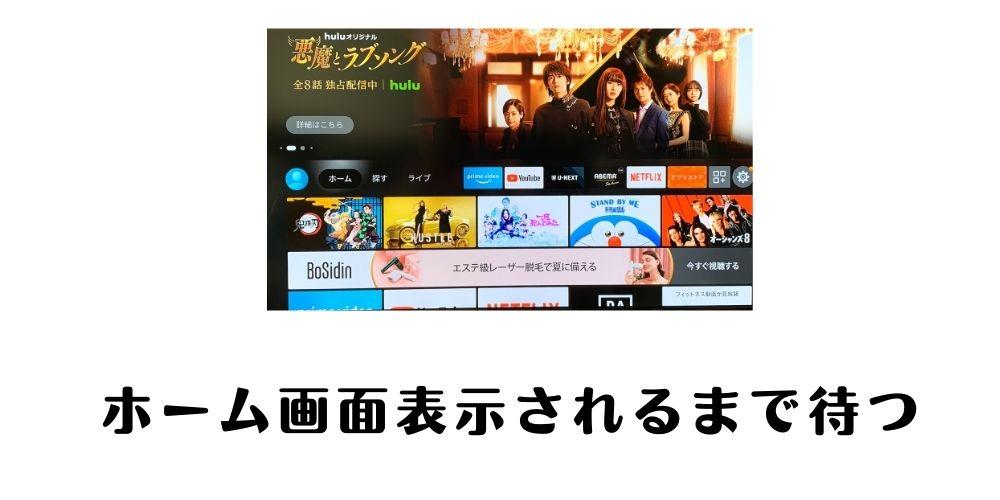 Fire TV Stickホーム画面
