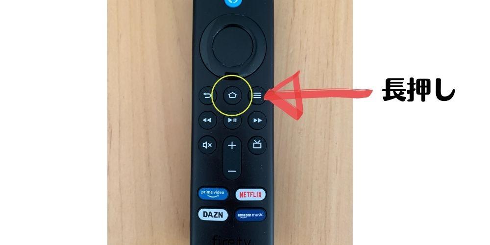 リモコンホームボタン