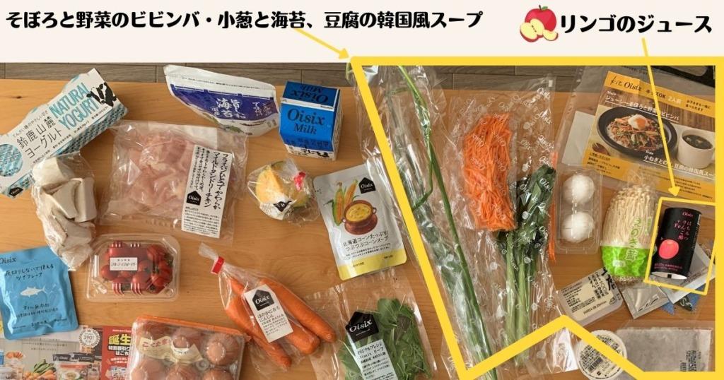 Oisixの食材