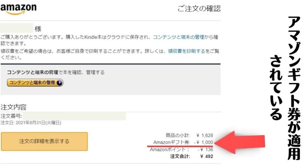 Amazonギフト券でKindle本を購入